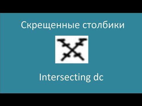 Скрещенные столбики - Intersecting dc - YouTube