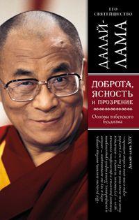 Далай-лама. Доброта, ясность и прозрение. Основы тибетского буддизма