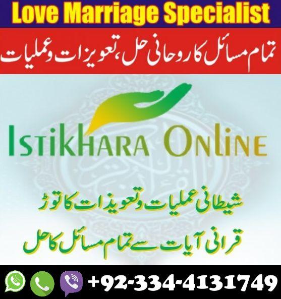 Love Marriage Specialist In Pakistan