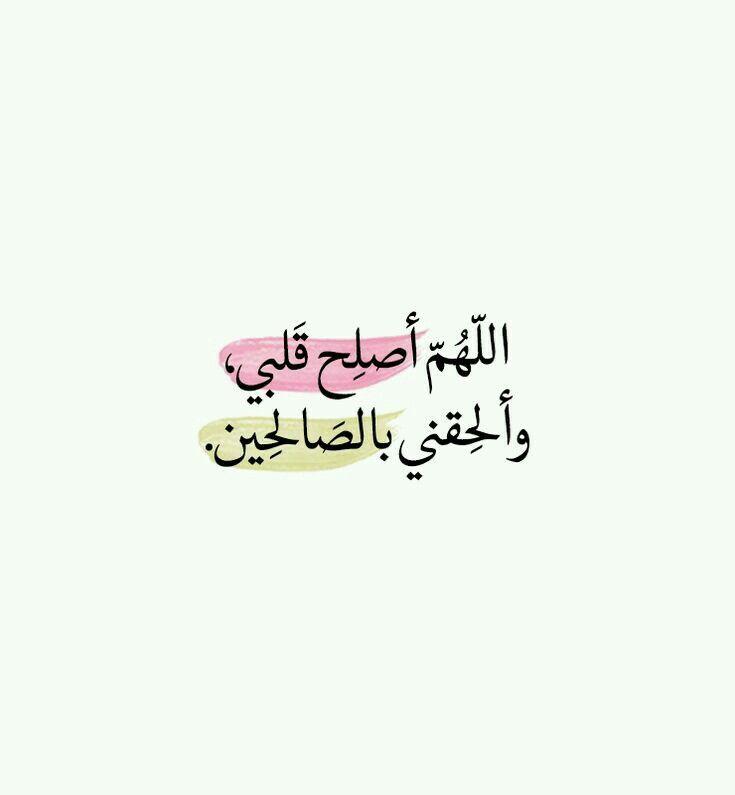 اللهم أصلح قلبي وألحقني بالصالحين Wisdom Quotes Life Wisdom Quotes Islamic Quotes