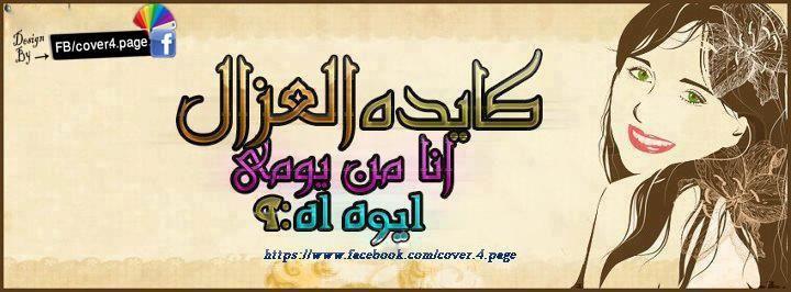 صور غلاف فيس بوك 2020 صور اغلافة فيس بوك 2020 Facebook Cover Calligraphy Art