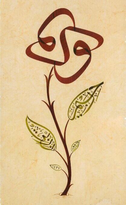 """Farouk Haddad'a ait Celî Sülüs çiçek formunda """"Muhakkak ki Rabbim çok merhametlidir, (müminleri) sevendir."""" Hûd/90"""