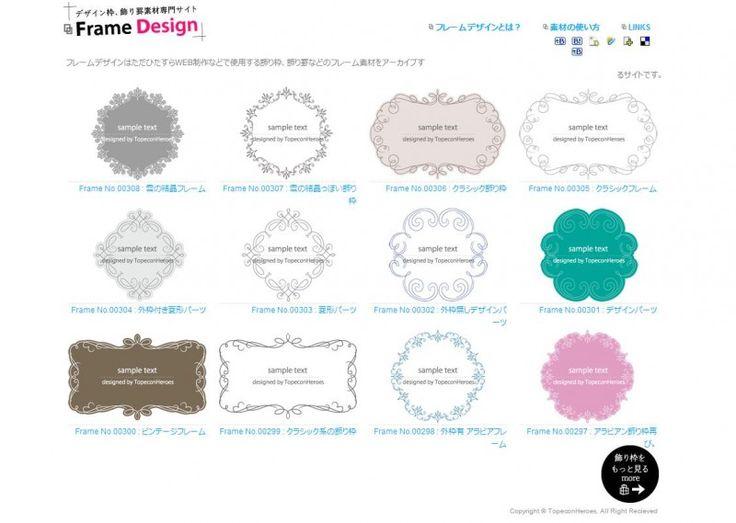 最強 約300個の デザイン枠 飾り枠 飾り罫 吹き出し ベクターデータ無料配布中 商用可 飾り罫 飾り枠 デザイン