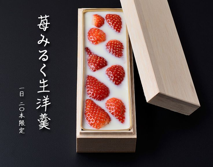日本料理雄 苺みるく生洋羹                                                       …