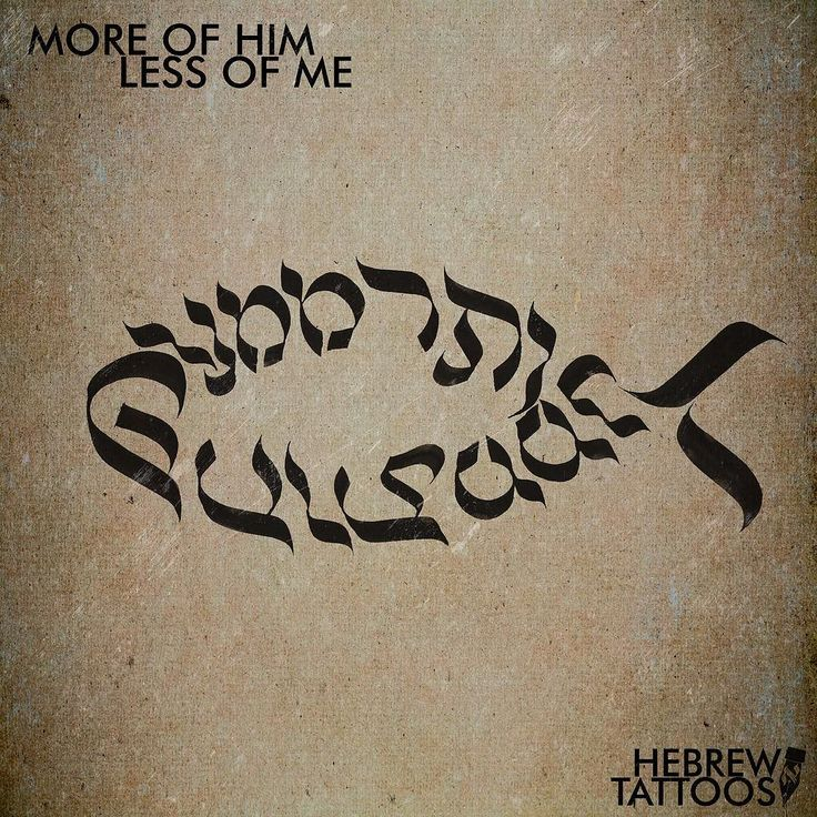 Jewish Tattoo Quotes: 405 Best Images About Hebrew Calligraphy Tattoos On