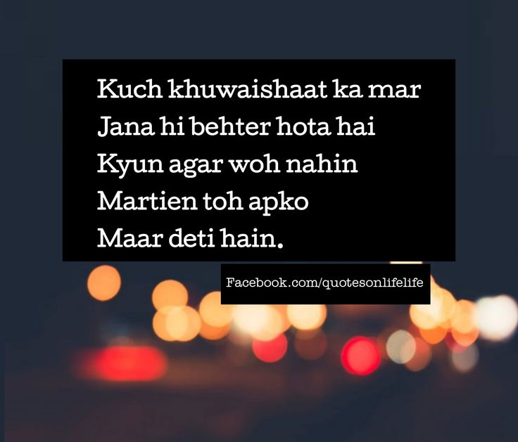 Hindi Quotes, Poetry Quotes, Quotes On Life, Dear Diary, True Facts, Jokes,  Caro Diario, Life Quotes, Memes