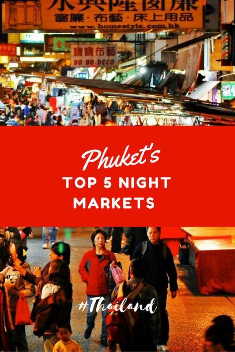 Thailand, and Phuket in particular, is a paradise for shopaholics. Numerous shopping malls, local stores, and markets are everywhere. But why spend a precious sunny day for shopping, if there are equally fantastic offerings over long nights? Here is the list of the top 5 night markets in Phuket.