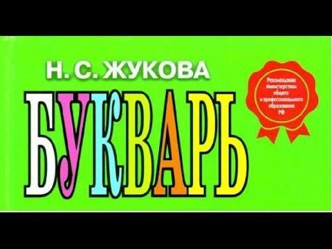 Логопед. Обзор букваря Н.С. Жуковой.