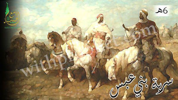 سرية بني عبس سنة 6 هـ النبي يعقد اللواء لوفد التسعة Allah Painting Art