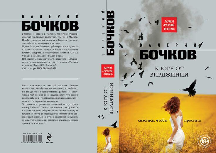 http://bochkov.org