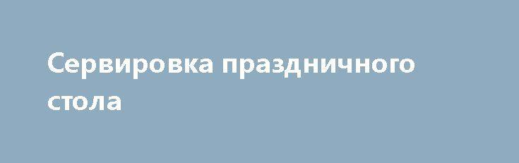 Сервировка праздничного стола http://aleksandrafuks.ru/  Где бы ни было запланировано проведение свадьбы, праздничное оформление банкетных или фуршетных столов создаст нужное настроение для гостей мероприятия.  http://aleksandrafuks.ru/сервировка-праздничного-стола/ А ведь красивая свадьба складывается и большого количества мелких деталей. Поэтому стоит вдохновиться просмотром вариантов сервировки и сотворить в свой счастливый день нечто восхитительное…