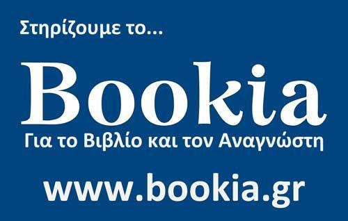Bookia. Βιβλία - Κριτικές βιβλίων - Οργάνωση της βιβλιοθήκης μου