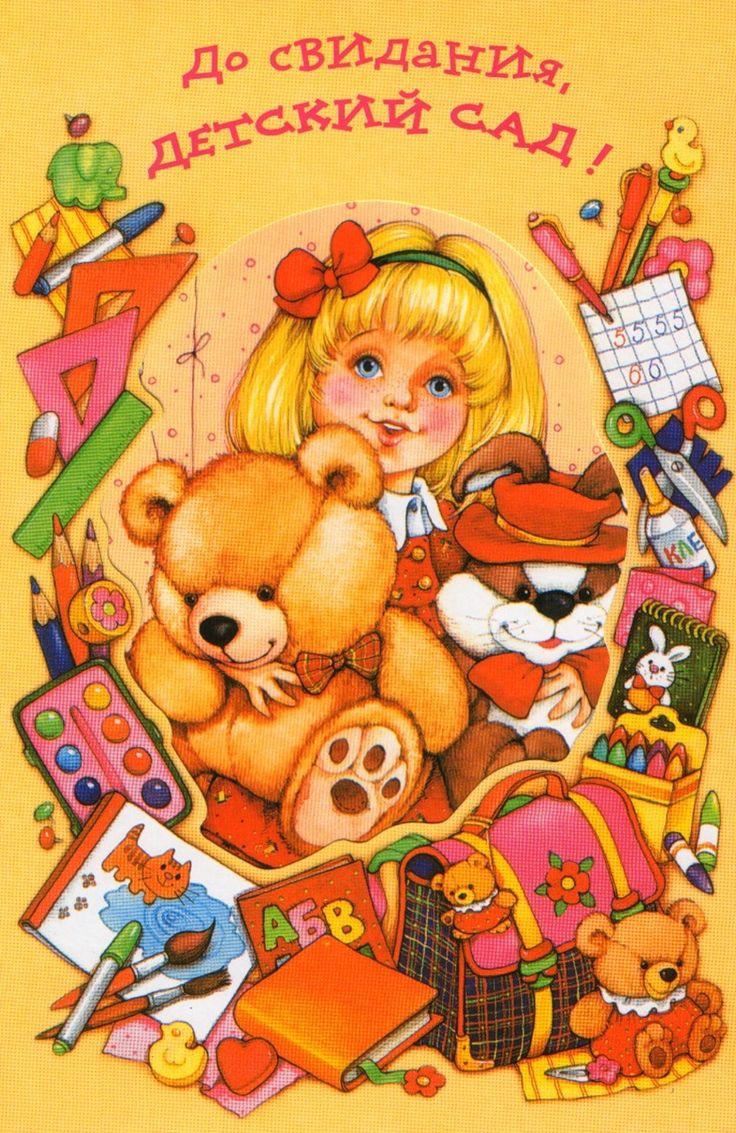 Детского сада открытки, поздравления