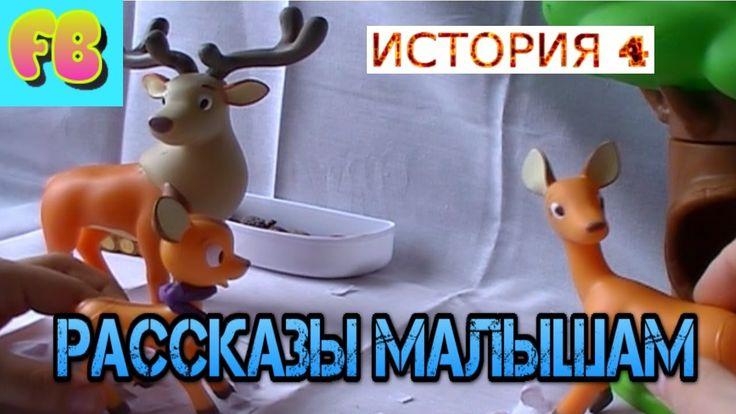 Рассказы малышам История 4 Коллекция Животные леса