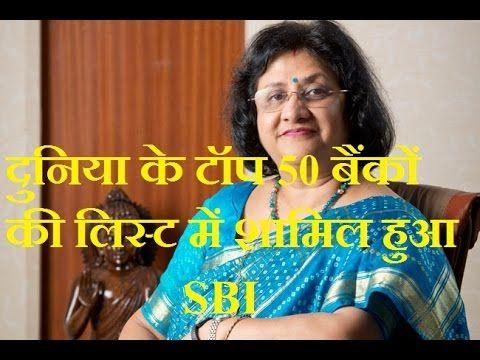 दुनिया के टॉप 50 बैंकों की लिस्ट में शामिल हुआ SBI
