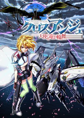 Cross Ange: Rondo of Angel and Dragon (2014) - Unable to tap into the power known as Mana and labeled a 'Norma,' Princess Ange is stripped of her rank and exiled to life as a common soldier.