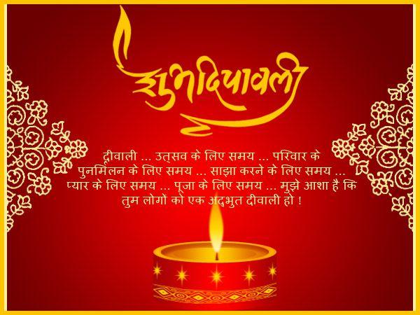 Happy Diwali Wishes, Quotes, Greetings, Messages & SMS in Hindi, English, Marathi, Urdu, Gujarati & Malayalam 2017