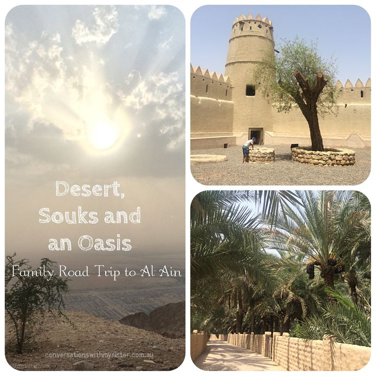 || Desert, Souks and an Oasis - Family Road trip to Al Ain || Not all those who wander are lost J.R.R. Tolkien