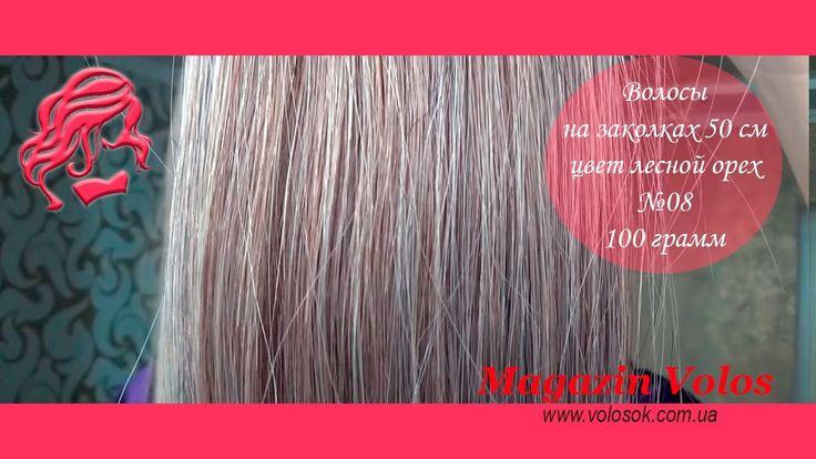 Волосы на заколках 50 см 100 грамм цвет лесной орех №08. Обзор накладных...