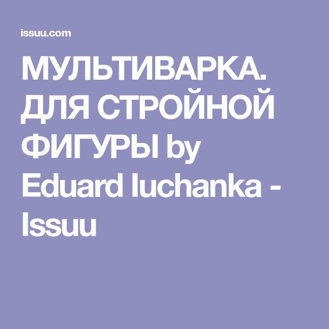 МУЛЬТИВАРКА. ДЛЯ СТРОЙНОЙ ФИГУРЫ by Eduard Iuchanka - Issuu