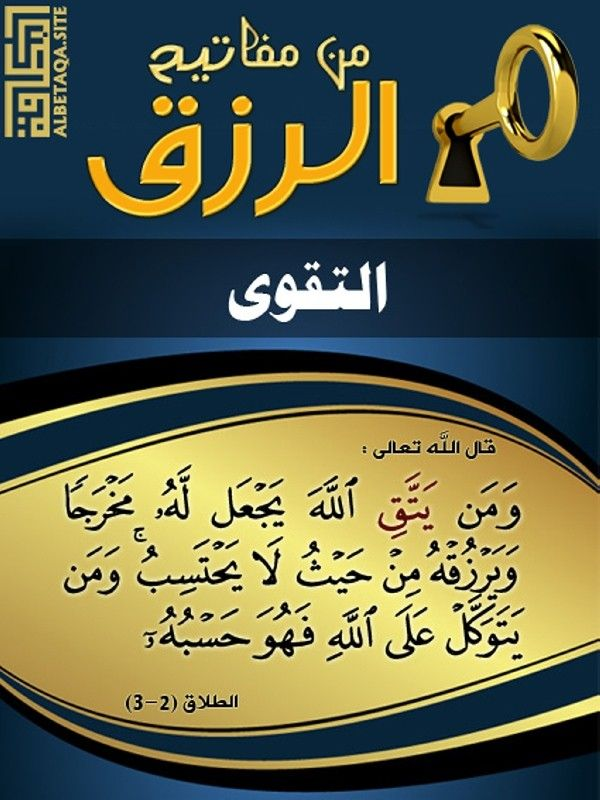Pin By Albetaqa Site On Albetaqa In 2020 Quran Verses Graphic Design Posters Morning Greeting