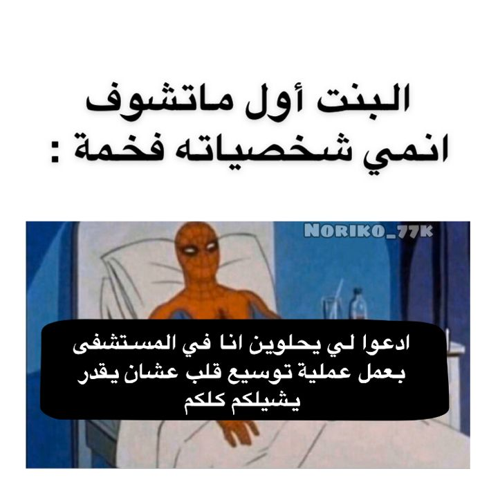Me ترا مااتحمل الحلوين Anime Jokes Funny Arabic Quotes Anime King