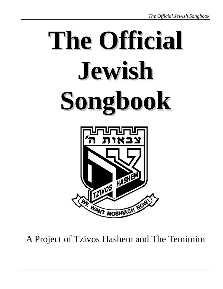 Lyric jewish song lyrics : 213 best Jewish - Music images on Pinterest | Israel, Music videos ...