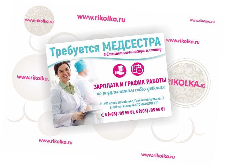 Дизайн листовок для стоматологии