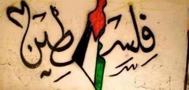 أشعار عن فلسطين موسوعة موضوع Arabic Calligraphy Blog Palestine