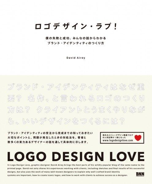 ロゴデザイン・ラブ! 僕の失敗と成功、みんなの話からわかるブランド・アイデンティティのつくり方 BNN新社様/装丁・本文フォーマットデザイン