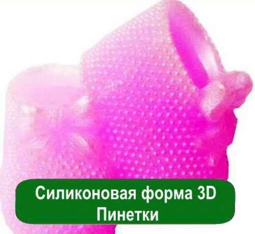 Силиконовая форма в виде пинеток. Мыло в виде маленьких тапочек, будет отличным подарком для будущей мамы. https://xn----utbcjbgv0e.com.ua/silikonovaya-forma-3d-pinetki.html #мылоопт #мыло_ #красота #польза #мыло_опт #наклейки  #декор #для_мыла #мыловарение #всё_для_мыла #праздники #подарки #для_детей #красота #рукоделие