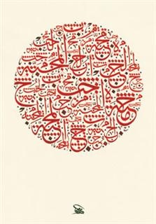 "From Hurouf Al Noor Exhibition Tashkeel ""Dubai""."