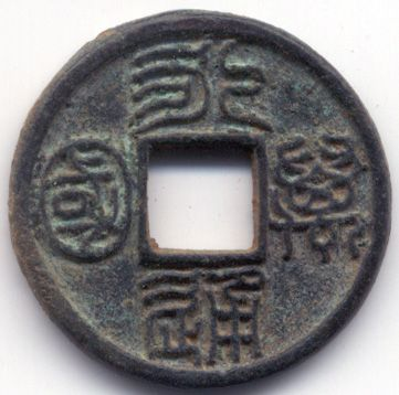 zhou coins