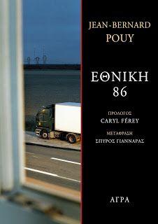 ΕΚΔΟΣΕΙΣ ΑΓΡΑ | AGRA PUBLICATIONS: Δελτίο τύπου | ΕΘΝΙΚΗ 86 του Jean-Bernard Pouy
