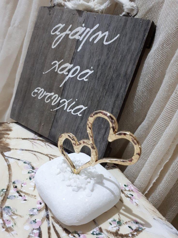 Πρωτότυπες μπομπονιέρες γάμου μεταλλικές καρδιές!!!χειροποίητες μπομπονιέρες γάμου βοτσαλο,μεταλλικές καρδιε με βάση από πετρα καλέστε 2105157506