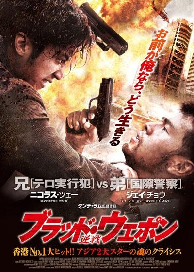 映画『ブラッド・ウェポン』  逆戦 THE VIRAL FACTO  (C) 2012 Emperor Motion Picture Limited All Rights Reserved