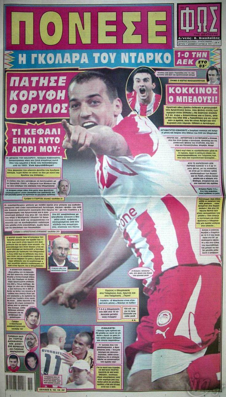 ΣΑΝ ΣΗΜΕΡΑ, 16/12/2007 πριν 10 χρόνια, Ολυμπιακός-ΑΕΚ 1-0 για τη #SuperLeague με γκολ του Κοβάσεβιτς! #Red_White #Olympiacos #aek