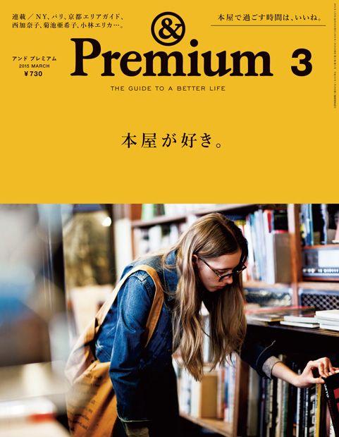 『本屋が好き。』&Premium No. 15 | アンド プレミアム (&Premium) マガジンワールド