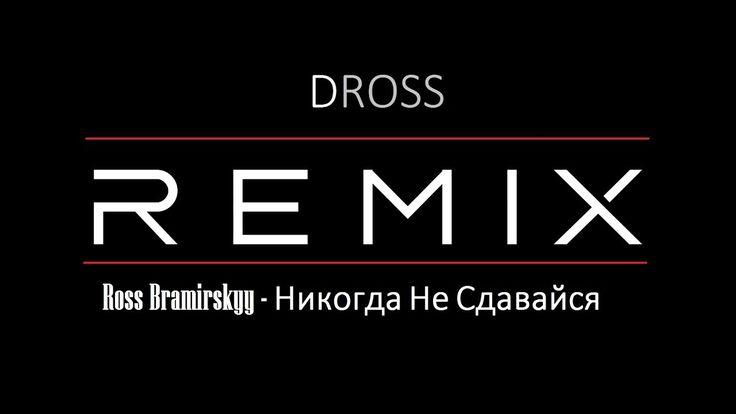 Новый RemiX - Ross Bramirskyy - Никогда Не Сдавайся (DROSS REMIX)