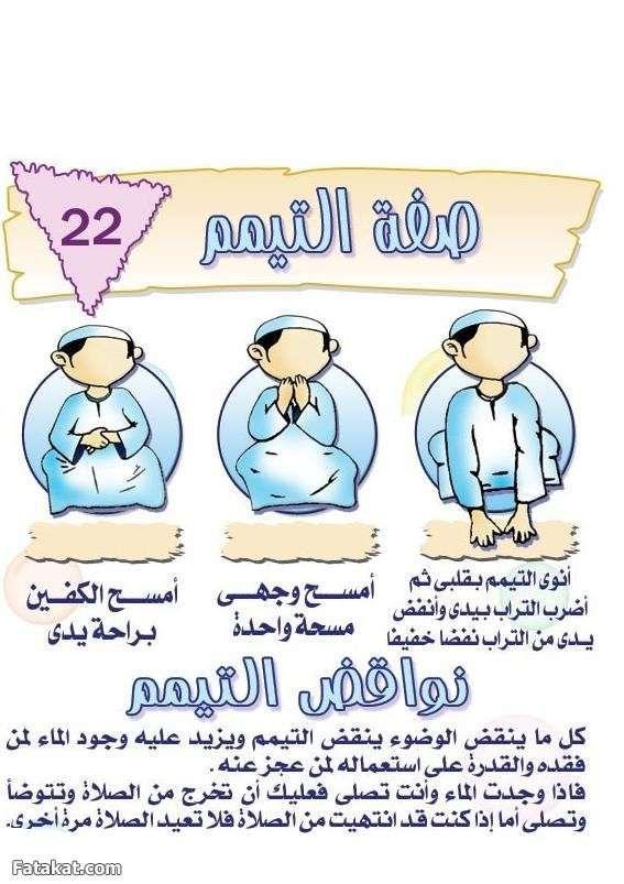أحكام الوضوء بالصور للأطفال مملكة المعرفة Muslim Kids Activities Islam For Kids Parenting Knowledge
