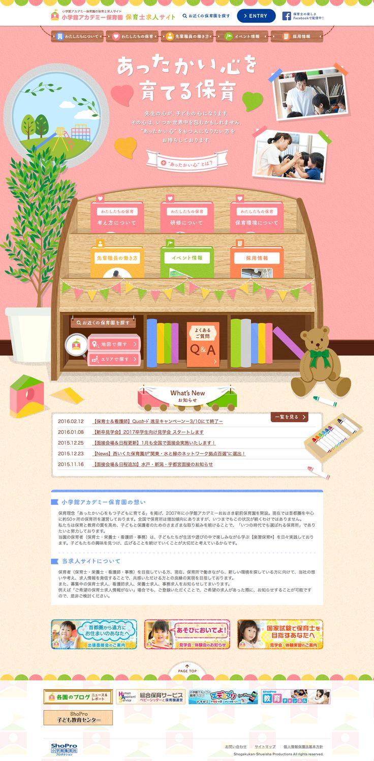小学館アカデミー保育園 保育士求人サイト : 81-web.com【Webデザイン リンク集】