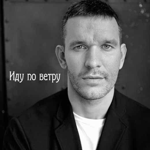 Текст песни Loc-Dog - Иду по ветру 💡 http://tekst-pesen.ru/tekstpesen/5640-loc-dog-idu-po-vetru-text-pesni.html