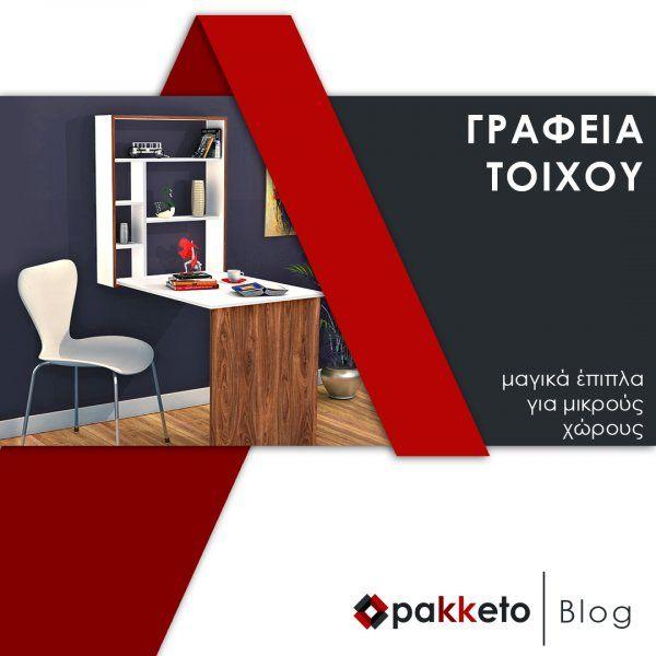 1+1 λόγοι που αγαπάμε τα γραφεία τοίχου! Ανακάλυψέ τους, εδώ https://www.pakketo.com/blog/grafeia-toixoy-magika-epipla-gia-mikrous-xorous #pakketo