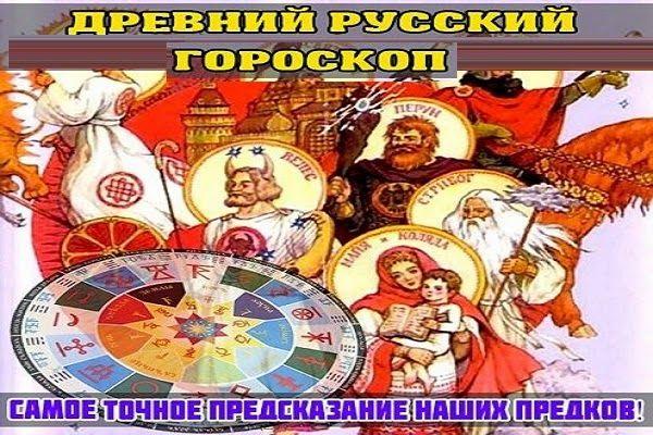 Всё самое интересное!: Славянский гороскоп (древний русский гороскоп)