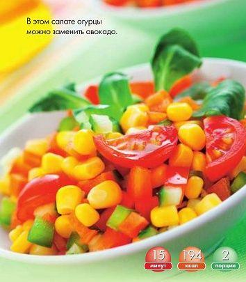 Свежий овощной салат с кукурузой и сухариками рецепты