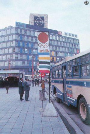 昭和39年、横浜駅西口バス・ロータリーに掲げられた東京オリンピックの幟。☆Yokohama Station's Nishiguchi (west…