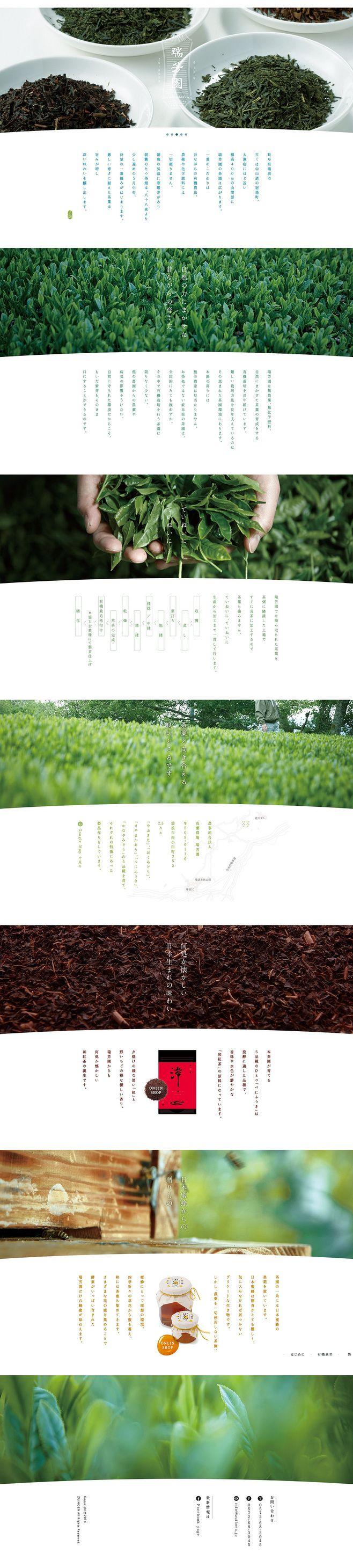 美味的茶!日本岐阜县瑞浪茶叶产品酷站。酷...