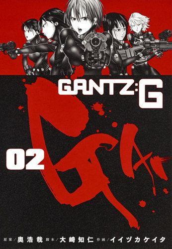 GANTZ:G(2)   平成29年4月11日読了