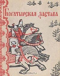 Богатырская застава. Детская литература, 1975
