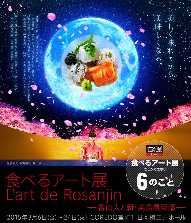 「食べるアート展 L'art de Rosanjin」